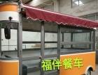 多功能电动小吃车系列生产 电动餐车 电动美食车 流动早餐车