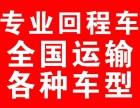 沧州市的回程车返空车顺风车货运物流公司