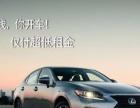 天津租车|商务用车|个人自驾|低价租车|轿车