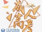 济宁可为教育,专业远程培训学校
