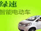 绿速电动车加盟
