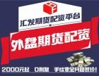 拉萨汇发网全国超大的期货配资安全平台-200元起配!