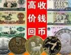 沈阳回收钱币邮票实体店,回收旧版纸币,老银元,兑换人民币