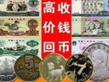 长春回收第四套纸币,长春收购老银元,长春收购钱币纸币收购邮票