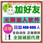 微小秘升级版 微旺/微快客8.0微信自动营销软件 定位自动加人软件