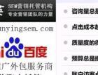 百度竞价 网络优化 SEM专业网络推广