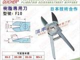 【原装正品】台湾快取气剪F10树脂(塑胶)专用 剪切气剪头