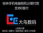 桂林魅族手机维修点