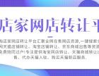 华中地区家用电器TM标专卖店小规模纳税天猫网店出售