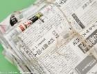 花都区废旧报纸上门回收,废旧教材回收,旧书纸回收
