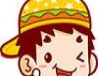 【上海斗石餐饮有限公司】快乐星汉堡加盟