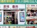 小本创业开店奶茶店加盟饮品店汉堡加盟送设备教技术