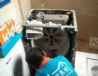 郑州专业清洗滚筒洗衣机清洗洗衣机各种品牌型号的拆洗