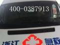 宁波跨省120救护车出租救护车租赁