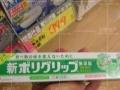 新ポリグリップ Polygrip 乳状假牙粘着剂