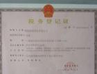 昭阳区公司注册、代理记账、证照年检