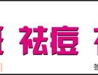宁夏秦皇岛祛斑免费代理(%%五天祛斑)电话多少?祛痘吗?祛痣