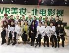 信阳VR美妆学院常年招收化妆美甲半永久学员
