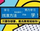 贵州高考复读有哪些学校 贵州高考复读 戴氏教育