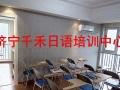 济宁千禾日语高考、考研、考级培训