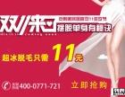 南宁双11整形优惠:超冰脱毛11元特惠
