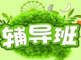 深圳高三语数英课内同步辅导,高三理综补习多少钱