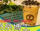 优势多品牌强 奶茶博士饮品加盟 奶茶博士加盟费用