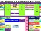 Yue' baby 悦宝园国际早教课
