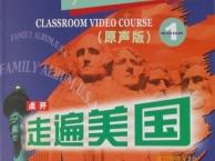 龙岗山木培训-零基础学英语,让您轻松说地道英语