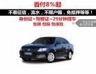 揭阳银行有记录逾期了怎么才能买车?大搜车妙优车