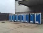 南阳租赁出租单体移动厕所