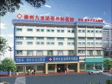 崇州市婦科醫院哪兒好