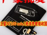 厂家直销三星N7100 Note2无线充电内置接收器 QI标准