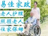 上海川沙镇-住家保姆-早出晚归-照顾老人保姆-易佳家政