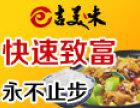 吉美味黄焖鸡米饭 诚邀加盟