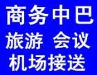北京昌平天通苑考斯特中巴大巴依维柯全顺租车包车实惠