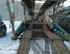 库车 库尔勒地区轿车托运,全程保险,笼车专线往返