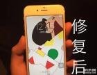 专业修复苹果三星小米手机爆屏,惠城最低价 立等可取