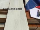 南京好运常年低价出售二手复合地板