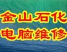 上海金山石化电脑上门diy装机硬盘U盘数据恢复维修网络布线