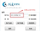 优度VPN元宵节活动进行中