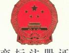 张家港认证公司 张家港产品检测 张家港ISO认证 专利申请