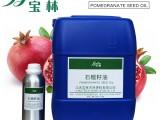 植物精油石榴籽油含石榴酸美容保养按摩精油小瓶可定制