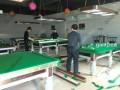 北京台球桌拆 装及更换(台呢)配置 真诚为你服务