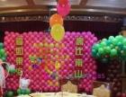 气球装饰(婚宴、宝宝宴、祝寿、各种宴会等的布置)