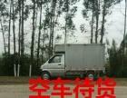 空车待货个人五菱厢式货车连带本人包车长短途开车送货私人车