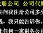 全南京较专业的、注册公司、代理记账企业开户公司变