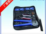 光伏线缆工具 MC4工具箱  MC4压线工具