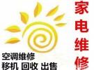 杭州富阳专业维修空调 加氟 移机 安装 保养