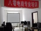 曲阳县淘宝运营培训,电脑基础培训,阿里巴巴运营,广告设计培训